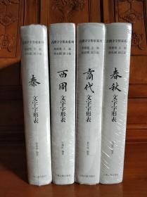古汉字字形表系列《秦文字字形表》+《春秋文字字形》+《西周文字字形表》+《商代文字字形表》4册合售。