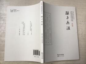 崇文国学经典普及文库: 孙子兵法