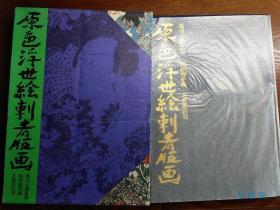 原色浮世绘刺青版画 8开厚册85套大作  水浒传豪杰 江户消防员等 日本纹身文化写照