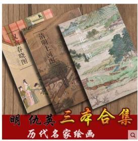 历代名家绘画 明 仇英3本合售 清明上河图 汉宫春晓图 桃花源图 中国画