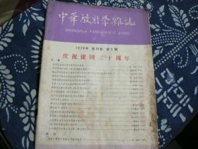 中华放射学杂志 庆祝建国三十周年