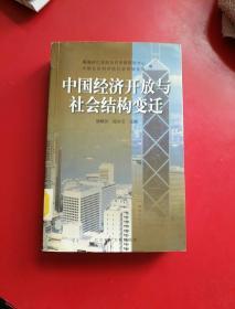 中国经济开放与社会结构变迁:国际学术研讨会论集