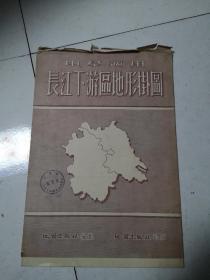1955年一版一印 长江下游区地形挂图 109——78厘米 彩色的漂亮
