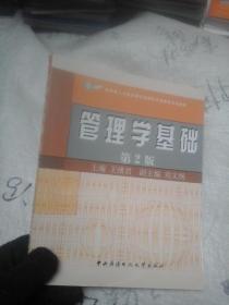 管理学基础 第2版