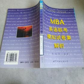 MBA英语联考模拟试卷集解析