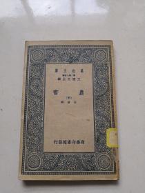 农书(中)王祯 撰  民国二十六年初版  商务印书馆
