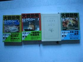 日文原版,大战勃凳,1-4,上下