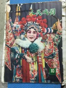 人民戏剧5本合售(1978年)