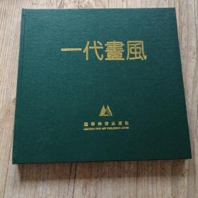 一代画风(中国中青年水彩艺术家)