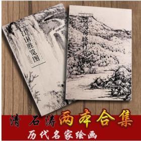 历代名家绘画 清 石涛 两本合集 搜尽奇峰打草稿 江山胜览图