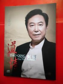 道情-男高音歌唱家刘辉古诗词演唱专辑 含光盘