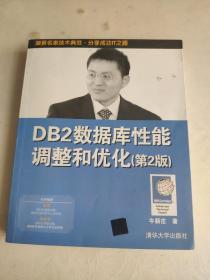 DB2数据库性能调整和优化(第2版)