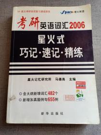 考研英语词汇2006 星火式巧记、速记、精练