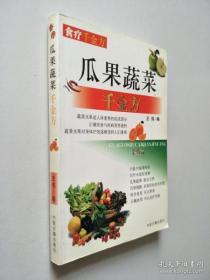 瓜果蔬菜千金方  中医古籍出版社