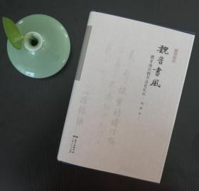 《魏晋书风:魏晋南北朝书法史札记》毛边本