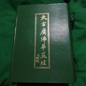 大方广佛华严经(全十二册 带函)缺笫八册 共11本合售