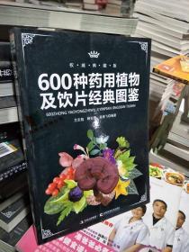 600种药用植物及饮片经典图鉴(权威典藏版)