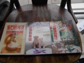 传说系列:观赏植物的传说、 宝石的传说、动物的传说(三册合售)