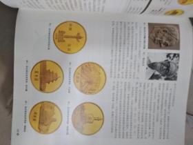中国现代贵金属币赏析(精装全套五册)