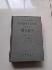 中国农学遗产选集 甲类第三种-粮食作物(上编)
