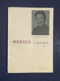 《中国影星传记文学丛书:一颗影星的沉浮—上官云珠传》