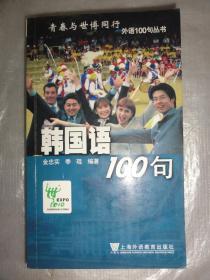 韩国语100句(外语100句丛书)