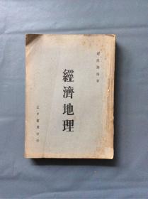 绝版 民国37年 初版初印 胡焕庸著 《经济地理 》