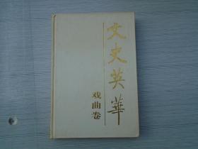文史英华.戏曲卷(大32开精装)