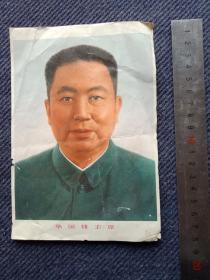 华国锋主席像一张,w6