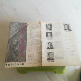 1982年中国青年艺术书院演出《风雪夜归人》节目单