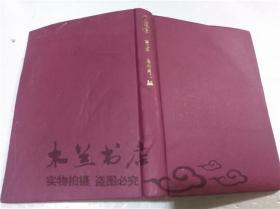 原版日本日文书 心理学 第三版  高木贞三 财团法人东京大学出版会 1980年4月 大32开硬精装