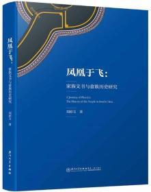 凤凰于飞:家族文书与畲族历史研究*