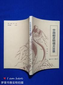 中国邮资明信片目录(1897.8——1984.8)