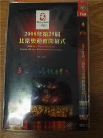 DVD 2008年第29届北京奥运会开幕式 双碟