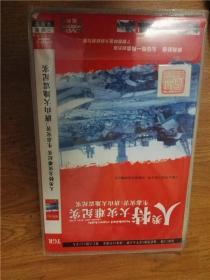 DVD双碟 人类特大灾难纪实 生态灾害:唐山大地震纪实