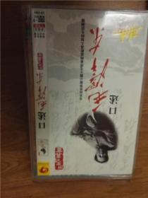 DVD单碟  口述毛泽东