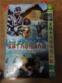 DVD双碟 全球十大恐怖食人族