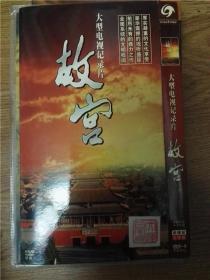 DVD单碟  大型电视纪录片 故宫