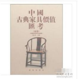 中国古典家具价值汇考(椅卷)    L