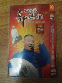 DVD 2008郭德纲最新相声演绎《美丽人生》 双碟