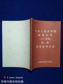 中华人民共和国邮票目录(1989年版)附录邮票参考价格