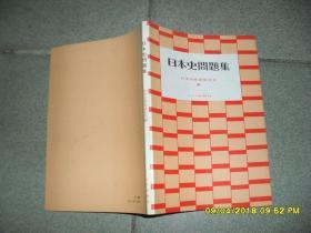 日本史问题集 附日本史问题集解答(8品大32开馆藏内页略有彩笔涂抹笔迹版权页栗本宗英名字被墨笔涂抹昭和53年19781版13刷144+16页)43407