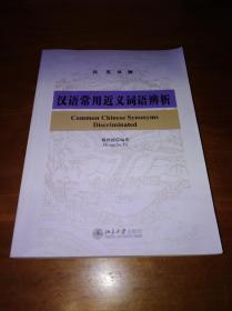 汉语常用近义词语辨析