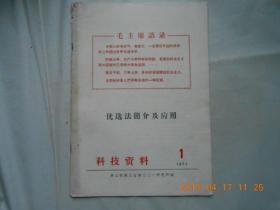 33076《科技资料》1971年第1期
