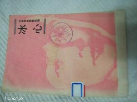 中国现代作家选集一冰心