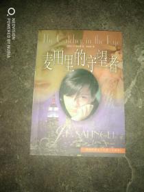 麦田里的守望者 译林世界文学名著全译本
