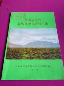 甘肃省岁西自然保护区资料汇编