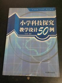 小学科技探究教学设计50例