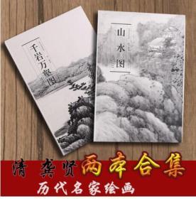 历代名家绘画 清 龚贤 两本合集 千岩万壑图 山水图