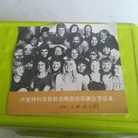 1981年丹麦特利多努斯合唱团访华演出节目单【93品】